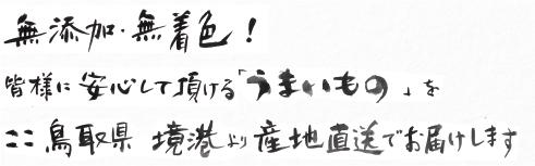 無添加・無着色!皆様に安心して頂ける「うまいもの」をここ鳥取県境港より産地直送でお届けします